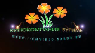 кино компания БУРИМЭ - Омск