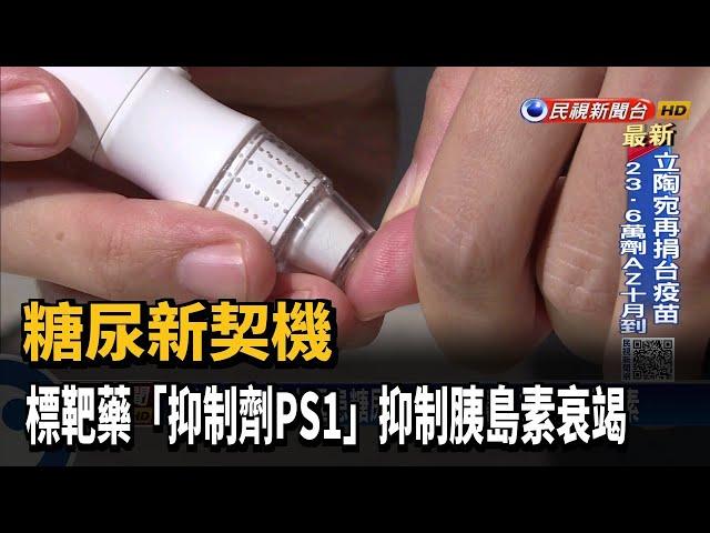 中研院發現標靶藥「抑制劑PS1」 可穩定血糖-民視台語新聞