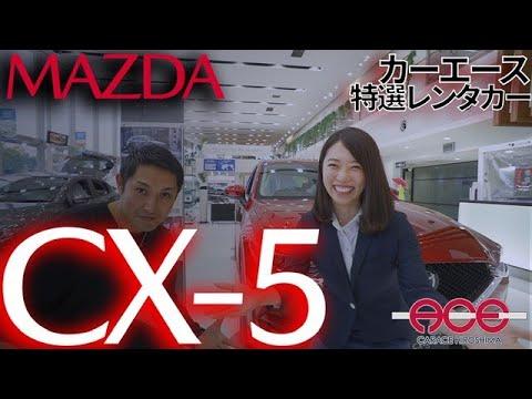 【MAZDA CX-5のレンタカーをご紹介】美人営業植田さん三部作の最終章!!