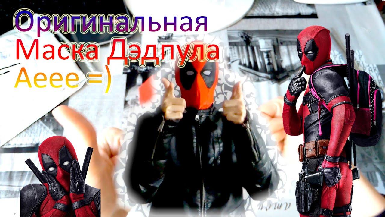 DEADPOOL movie mask! Маска ДЭДПУЛА! - YouTube