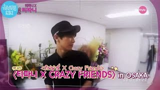 [THAI SUB] Channel SNSD : Tiffany x Crazy Friends (SMTOWN Back Stage)
