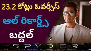 Mahesh babu spyder movie overseas rights 23.2 crore | ar murugadoss |
