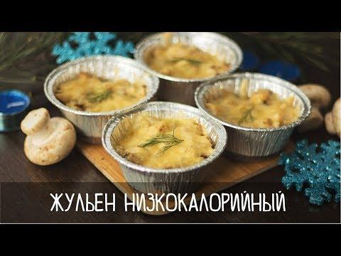 Жульен с курицей и грибами НИЗКОКАЛОРИЙНЫЙ. Блюдо для праздника и для прихода гостей