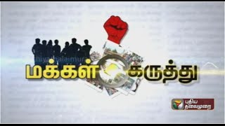 Compilation of people's response to Puthiyathalaimurai's following query: Public Opinion 05-10-15