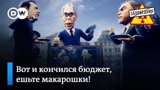 """В Госдуме начали делить бюджет на 2019 год – """"Заповедник"""", выпуск 46, сюжет 3"""