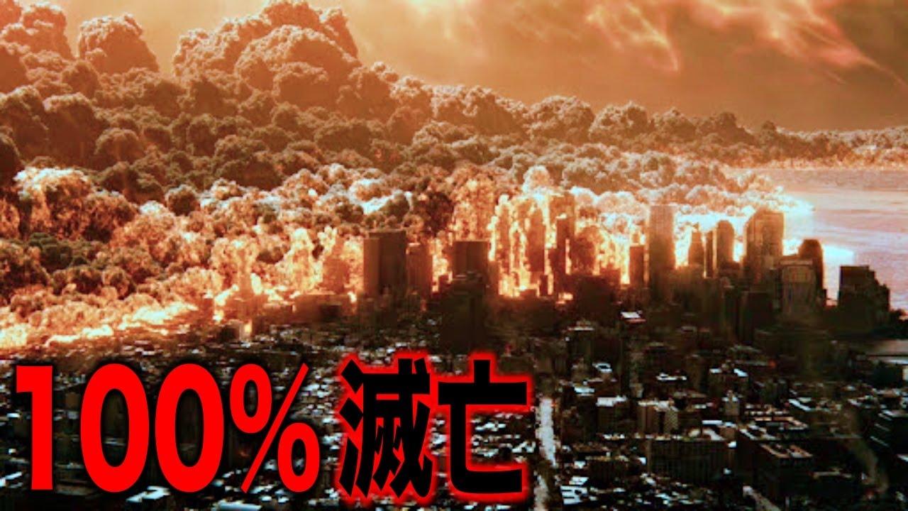 最新科学が予言「20年以内に人類は滅亡する」...地球に訪れる絶望的な未来と科学者も説明できない地球外文明との関連性とは?【都市伝説 予言】