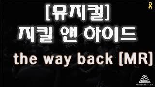 [뮤지컬] 지킬 앤 하이드 - the way back …