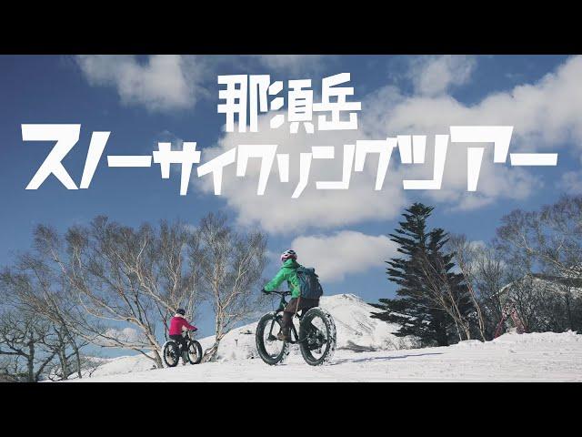 【 ライドエクスペリエンス】 那須岳スノーサイクリングツアー