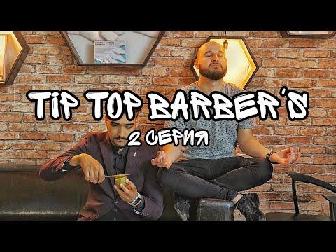 Tip-Top Barber's 2 серия