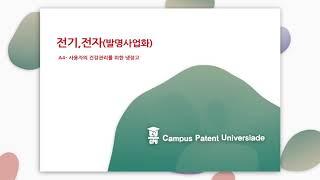2020 캠퍼스 특허 유니버시아드 문제풀이 - 발명사업…