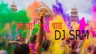 Amba Bai Parshu Bal DJ SRM