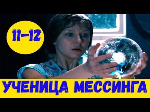 УЧЕНИЦА МЕССИНГА 11 СЕРИЯ (сериал, 2020) первый канал Анонс и дата