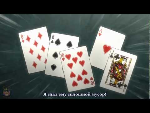 Бизаррный покер