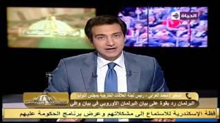 بالفيديو.. العرابي : «النواب» رد بقوة على بيان البرلمان الأوربي