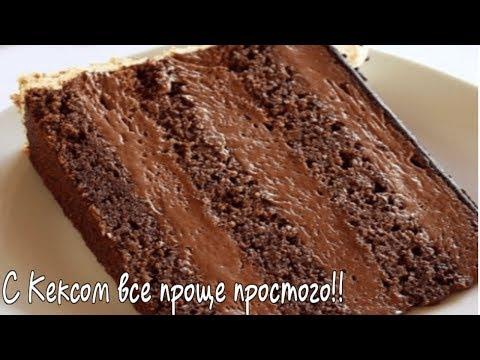 Торт ЧЕРНЫЙ ПРИНЦ на сметане Ооочень шоколадно Кексик