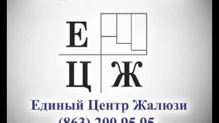 видео Жалюзи и рулонные шторы в Ростове-на-Дону