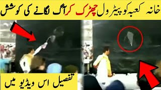 Man Throws petrol on Kaaba sharif | Saudi Arabia Today latest News |QurbanTv.