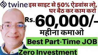 Good income part time job | Work from home | twine.fm | paypal | पार्ट टाइम जॉब |