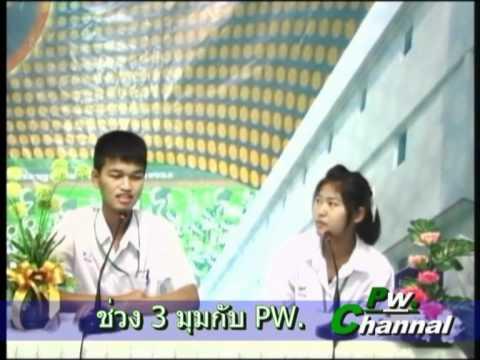พูลเจริญวิทยาคม Pw  Channel กิจกรรมโฮมรูม  2