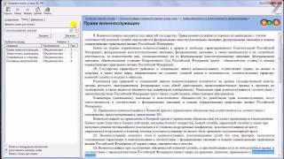 Общевоиснкие Уставы ВС РФ - Уставник