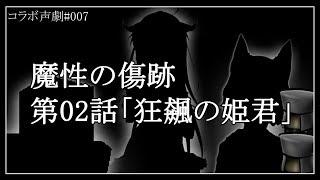 [LIVE] 【コラボ声劇#007】魔性の傷跡 第02話 『狂飆(きょうひょう)の姫君』【生放送】 2018/04/08