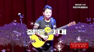 명 문단 / 평양 권 설경 예술단 (가수. 기타리스트) 공연  이수홍 (금돌성)