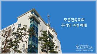 2020-09-20│모든민족교회 온라인 주일 예배 2부