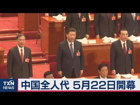 2020/04/29 中国全人代開幕日決定