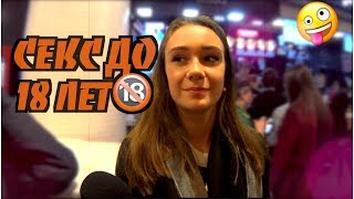 PussySplash TV Молодежь о СЕКСЕ ДО 18 ЛЕТ