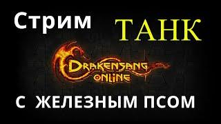 Drakensang Online Dark Legasy - Игра с подписчиками