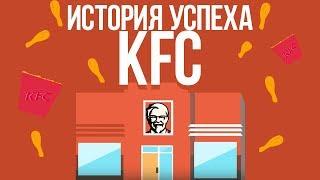 ИСТОРИЯ УСПЕХА KFC