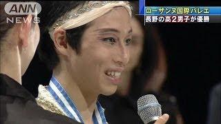 スイスの「ローザンヌ国際バレエコンクール」で、17歳の日本人高校生が...