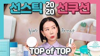 (*Eng) 2020 선쿠션, 선스틱 1위는? ? 마스…