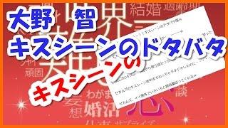 『世界一難しい恋』 第7話 ドタバタキスシーン 【関連動画】 嵐 大野智...