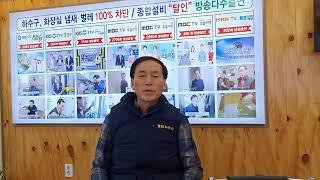 MBC KBS SBS MBN 방송다수출연한 하수구냄새 …