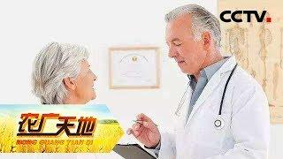 《农广天地》 20190628 加油!好医生——癌后康复| CCTV农业