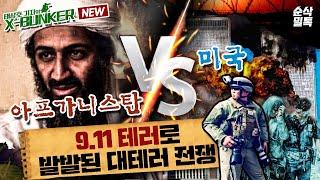 미국 vs 아프가니스탄 9·11테러로 발발된 대테러 전…