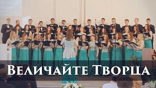 Фото Величайте Творца  Молодёжный хор Vivere