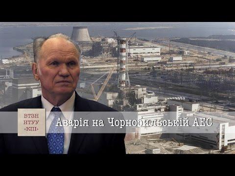 Лекция о причинах аварии на Чернобыльской АЭС