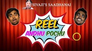 Reel Anthu Pochu   Episode 2    Saadhanai movie review   Madras Central