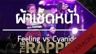 ผ้าเช็ดหน้า | Feeling vs Cyanide | THE RAPPER [Beat] | TanPitch