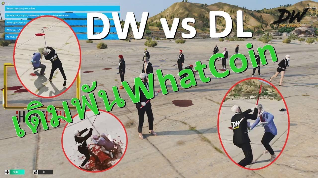 DW vs DL เดิมพัน What Coin : สมิธผู้ฝึกเล่นไม้.