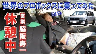 脇阪寿一の中古車ぶった斬り!世界最強の営業車 プロボックスに乗ってみた!?