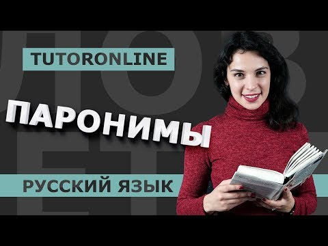 Русский язык | Паронимы