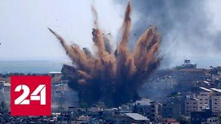 ЦАХАЛ и ХАМАС обменялись ударами. РФ, США и КНР сделали заявления – Россия 24 
