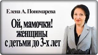 Какие трудовые льготы и гарантии у женщин с детьми до 3-х лет - Елена А. Пономарева