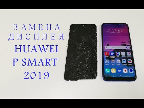 Замена дисплея Huawei P Smart 2019 Display Replacement