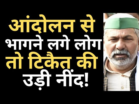 What Rakesh Tikait said after Andolan is being fail?
