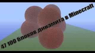 47 100 блоков динамита - Minecraft