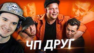ЧП - ДРУГ (Премьера клипа 2019) \ ЧОТКИЙ ПАЦА   Реакция